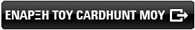 Ξεκίνα το CardHunt