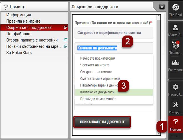 Качване на документи през софтуер за компютър