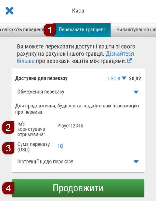 Мобільний додаток - Сервіс переказу коштів між гравцями